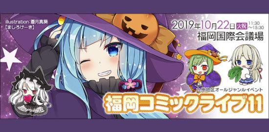 2019年10月22日(火・祝)に福岡市博多区の福岡国際会議場でオールジャンルオンリー同人誌即売会「福岡コミックライブ11」が開催されます。