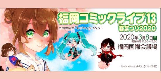 2020年3月8日(日)に福岡市博多区の福岡国際会議場でオールジャンルオンリー同人誌即売会「福岡コミックライブ13」が開催されます。