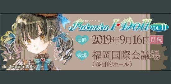 2019年9月16日(月・祝)に福岡市博多区の福岡国際会議場 多目的ホールで、ドール関連作品・商品の複合展示即売会「Fukuoka I・Doll VOL.11」(福岡アイドール)が開催されます。