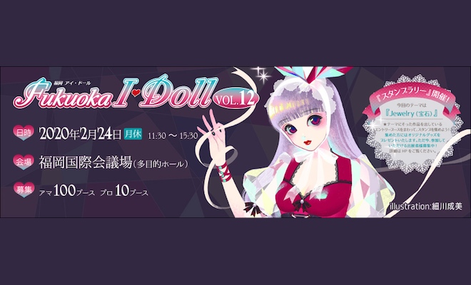 2020年2月24日(月・祝)に福岡市博多区の福岡国際会議場 多目的ホールで、ドール関連作品・商品の複合展示即売会「Fukuoka I・Doll VOL.12」(福岡アイ・ドール)が開催されます。
