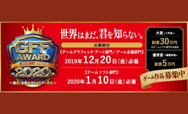 2020年1月10日(金)まで第13回福岡ゲームコンテスト「GFF AWARD 2020」の作品募集が行われます。