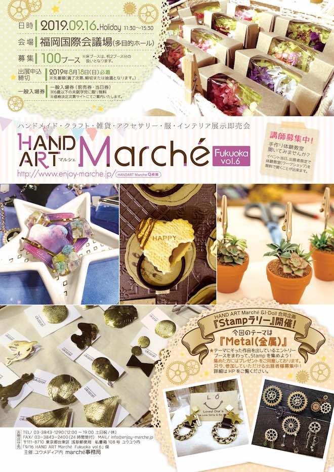 2019年9月16日(月・祝)に福岡市博多区の福岡国際会議場 多目的ホールで、ハンドメイド・クラフト・雑貨・アクセサリー・服・インテリア展示即売会「HAND ART Marche Fukuoka vol.6」が開催されます。