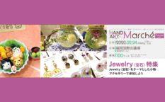 2020年2月24日(月・祝)に福岡市博多区の福岡国際会議場 多目的ホールで、ハンドメイド・クラフト・雑貨・アクセサリー・服・インテリア展示即売会「HAND ART Marche Fukuoka vol.7」が開催されます。