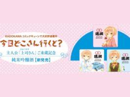 熊本県の通潤酒造株式会社からドライブ漫画「今日どこさん行くと?」コラボパッケージ日本酒・純米吟醸酒「今日D」が発売されます。主人公、上司(かみつかさ)さんのパッケージです。