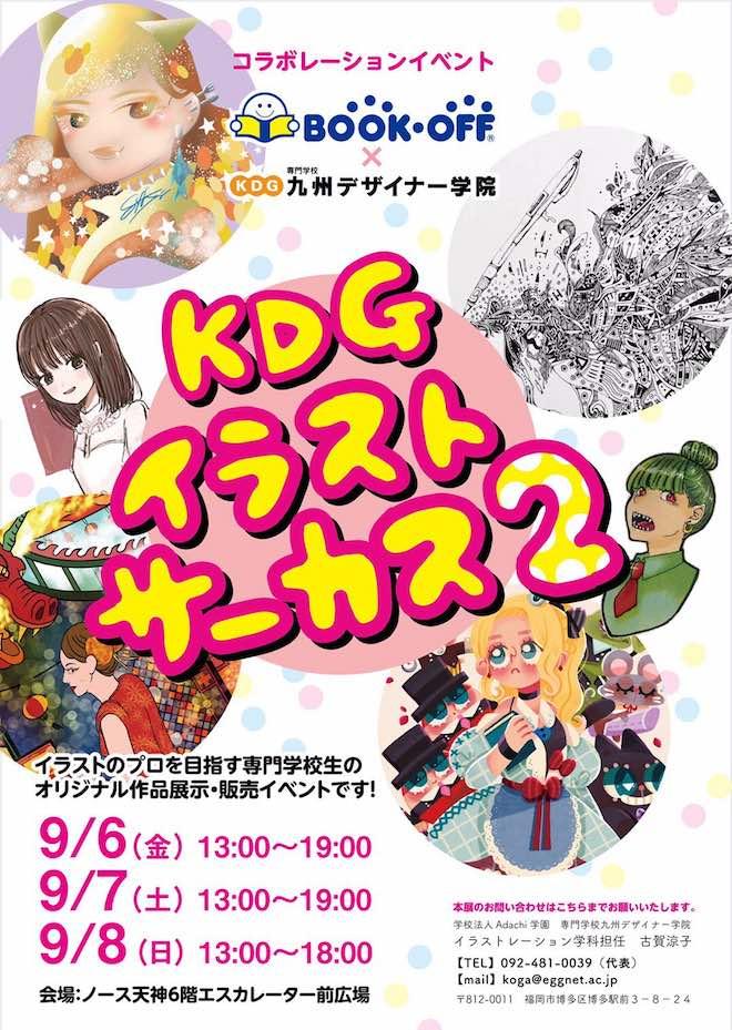 2019年9月6日(金)から9月8日(日)までの期間、福岡市中央区のノース天神で「KDGイラストサーカス2」が開催されます。