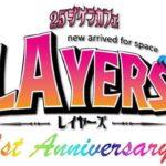 2019年9月20日(金)から2019年9月21日(土)までの2日間、佐賀市愛敬町でレイヤーズ1周年パーティ「ANiDE」が開催されます。