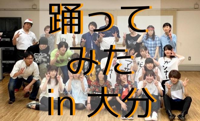 踊ってみた in 大分 (大踊)