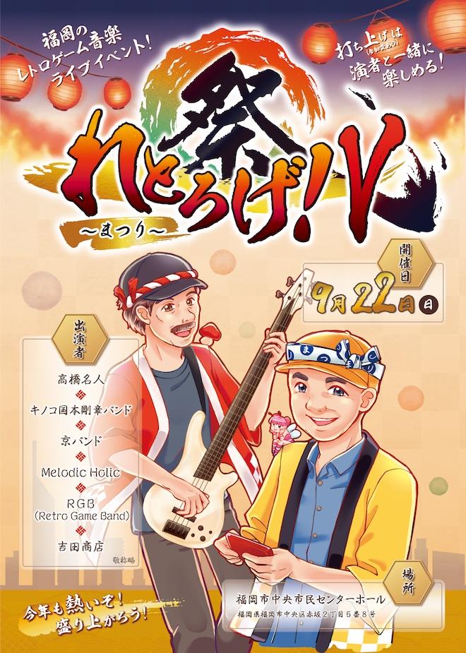 2019年9月22日(日)に福岡県の福岡市中央市民センターホールで「れとろげ!Ⅴ 〜祭〜」が開催されます。