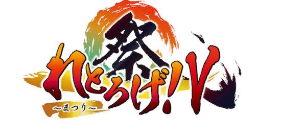 2019年9月22日(日)に福岡県の福岡市中央市民センターホールで「れとろげ!Ⅴ 〜まつり〜」が開催されます。