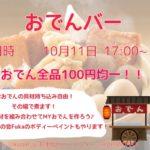 2019年10月11日(金)に福岡県北九州市のイベントバー・エデン北九州で「おでんバー」が開催されます。