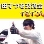 倉田てつを交流会 TETSUは2019年10月18日(金)に山口県で、10月19日(土)に熊本県で、10月20日(日)に長崎県で開催されます。