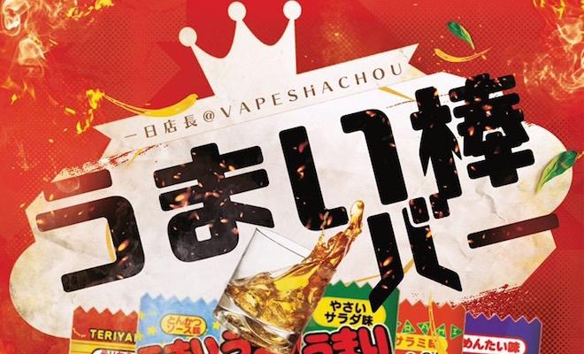 2019年10月21日(月)に福岡県北九州市のイベントバー・エデン北九州で「うまい棒バー」が開催されます。