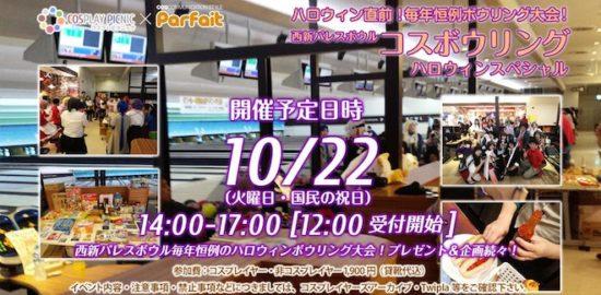 2019年10月22日(火・祝)に福岡市早良区の西新パレスボウルで「コスボウリング!+ハロウィンスペシャル2019 in 西鉄パレスボウル」が開催されます。