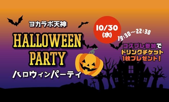 2019年10月30日(水)に福岡市中央区のヨカラボ天神で「ハロウィンパーティー」が開催されます。