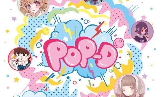 2019年10月4日(金)から福岡市博多区の専門学校 九州デザイナー学院で「POP-D」が開催されます。