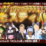2019年10月10日(木)にニコニコ生放送でどんどん亭プレゼンツ「ジュッジュワァァアアアアアア!!フェスティバル2019」が開催されます。ゲストに舞鶴よかとが登場!