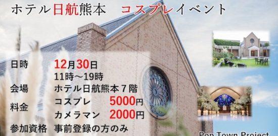 2019年12月30日(月)に熊本市中央区のホテル日航熊本で「第二回ホテル日航熊本チャペルコスプレイベント」が開催されます。