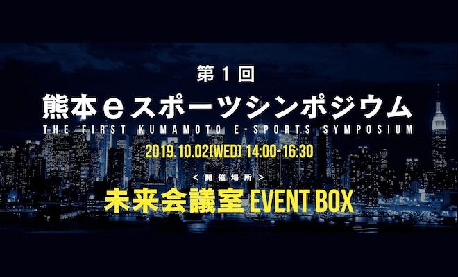 2019年10月2日(水)に熊本市中央区の未来会議室 EVENT BOXで「第1回 熊本eスポーツシンポジウム」が開催されます。