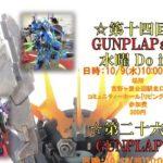 2019年10月9日(水)に佐賀県神埼郡の吉野ヶ里町吉野ヶ里公園駅コミュニティーホールで「第十四回 GUNPLAParty 水曜 Do it !」が開催されます。
