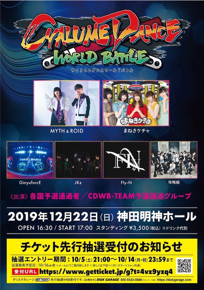 2019年12月22日(日)に東京都千代田区の神田明神ホールで「サイリウム ダンス ワールド バトル 2019 ファイナル」が開催されます。