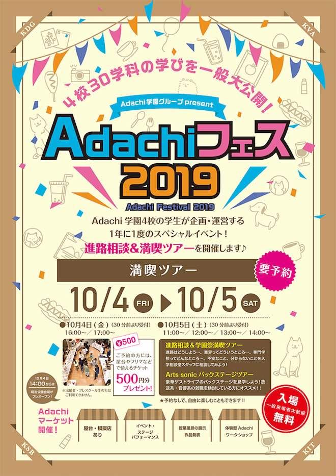 2019年10月4日(金)から福岡市博多区のAdachi学園4校で「Adachiフェス2019」が開催されます。
