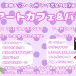 2019年10月12日(土)に福岡県のイベントバー・エデン福岡で「アートカフェ&バー」が開催されます。