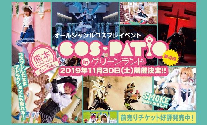2019年11月30日(土)に熊本県荒尾市のグリーンランド遊園地でコスプレイベント「第4回 COS-PATIO in グリーンランド」が開催されます。
