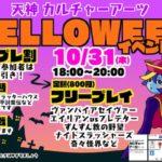 2019年10月31日(木)に福岡市中央区のレトロゲームショップ・カルチャーアーツで、ハロウィンイベントが開催されます。