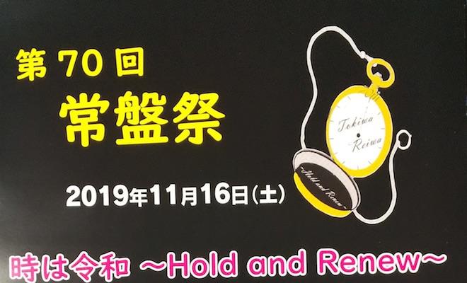 2019年11月16日(土)に山口県宇部市の山口大学 常盤キャンパスで「山口大学工学部 第70回 常盤祭」が開催されます。GRANRODEO スペシャルライブも!