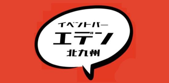 イベントバー・エデン北九州は2019年9月14日(土)にオープンしました。誰でも1日バーテンとしてイベントを開催することのできるお店です。