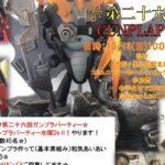 2019年10月13日(日)に佐賀県神埼郡の吉野ヶ里町吉野ヶ里公園駅コミュニティーホールで「第二十六回 ガンプラパーティー」が開催されます。