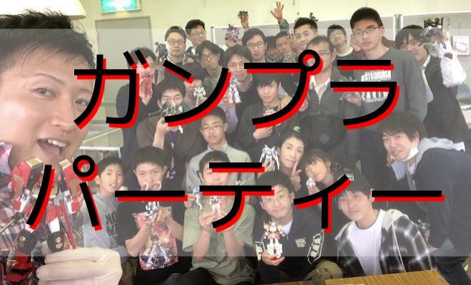 ガンプラパーティーは佐賀県で開催されている、ガンダムのプラモデルを製作する会です。参加条件はガンダムのプラモデルとニッパーを持参すること位で、年齢や性別を問わず初心者大歓迎のイベントとなっています。