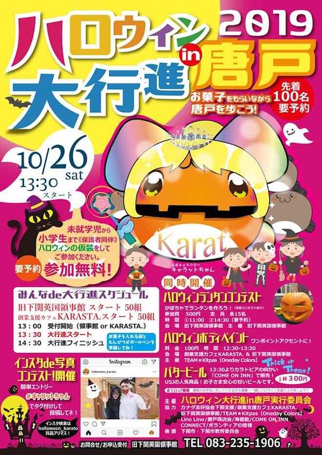 2019年10月26日(土)に山口県下関市の旧下関英国領事館で「ハロウィン大行進 in 唐戸2019」が開催されます。