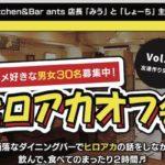 2019年12月7日(土)に福岡市博多区のキッチン&バー・アンツでアニメ好きの交流会「ヒロアカオフ会」が開催されます。