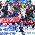 2019年10月14日(月・祝)に福岡市博多区で「ヒプノシスマイク交流会」が開催されます。