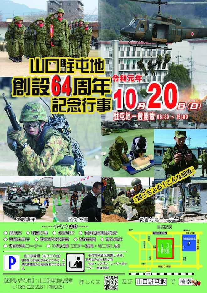 2019年10月20日(日)に山口市上宇野令の陸上自衛隊山口駐屯地で「山口駐屯地創設64周年記念行事」が開催されます。