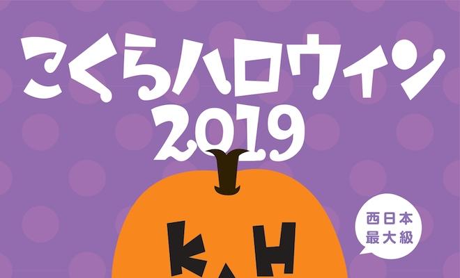 2019年10月20日(日)に福岡県北九州市のJAM広場などで「こくらハロウィン2019」が開催されます。