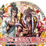 2019年10月2日(水)から10月6日(日)まで熊本市中央区の鶴屋百貨店で「第3回 熊本国際漫画祭」が開催されます。