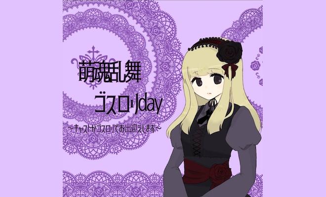 福岡市博多区中洲のコスプレバー・萌魂乱舞で開催される「ゴスロリday」はキャストがゴシック&ロリータの服装でお出迎えをする日です。