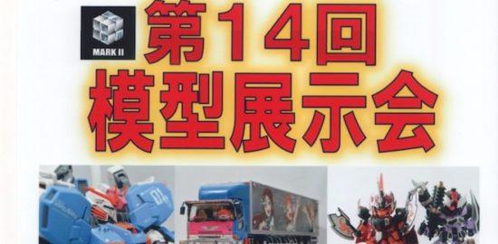 2019年10月19日(土)から10月20日(日)まで大分県中津市の小幡記念図書館で「第14回模型展示会」が開催されます。ガンダムプラモデルやキャラクターの模型、自動車、戦車や航空機などミリタリー系の模型が展示されます。