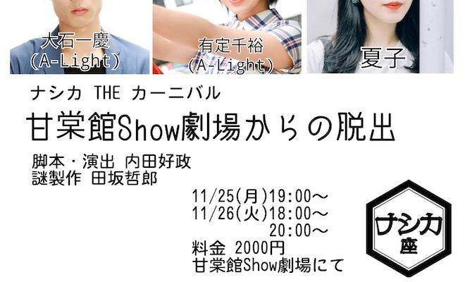 2019年11月25日(月)から11月26日(火)まで福岡市中央区の甘棠館(かんとうかん)Show劇場で謎解きイベント「ナシカ THE カーニバル 甘棠館Show劇場からの脱出」が開催されます。