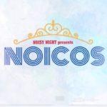NOISY NIGHTが開催するコスプレイベント「ノイコス!」