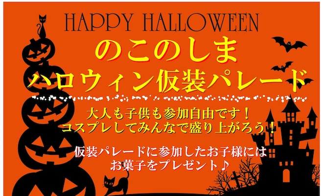 2019年10月26日(土)から10月27日(日)まで福岡市西区の能古島にある、のこのしまアイランドパークで「のこのしまハロウィン仮装パレード」が開催されます。