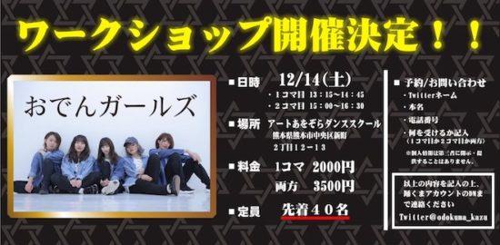 2019年12月14日(土)に熊本市中央区のアートあをぞらダンススクールで踊ってみた「おでんガールズ ワークショップ」が開催されます。