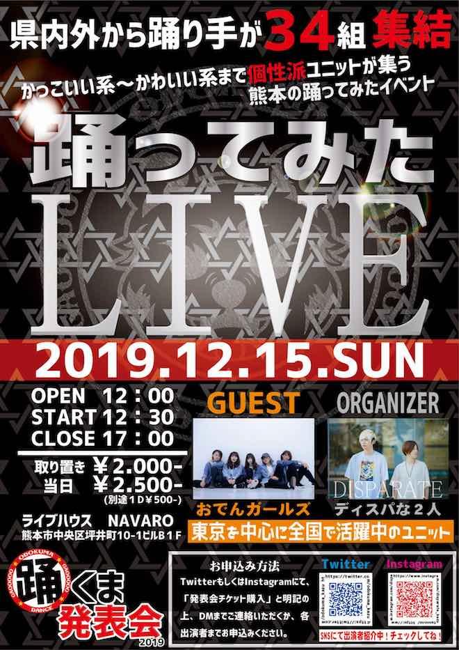 2019年12月15日(日)に熊本市中央区のナバロで踊ってみたイベント「踊くま発表会2019」が開催されます。