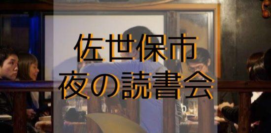 夜の読書会は長崎県佐世保市で毎月第二火曜日の夜に行われている読書会です。テーマ・ジャンルの制限はなく、参加者がお薦めの本を紹介します。途中参加・退席可能となっています。