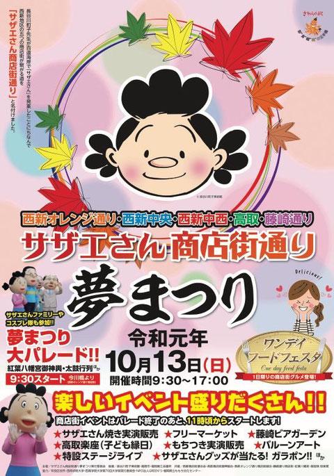 2019年10月13日(日)に福岡市早良区のサザエさん商店街通りでコスプレ撮影イベント「あに街」、サザエさん商店街通り夢まつり2019が開催されます。