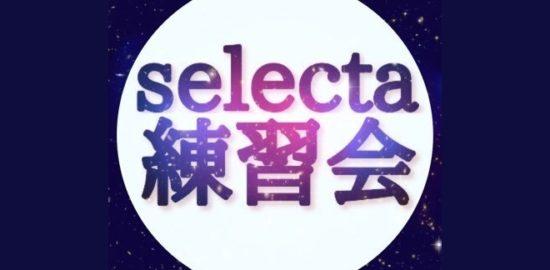 セレクタ練習会は福岡セレクタにて月2回水曜日に開催されている、DJ・VJ・ダンス・パフォーマンスなどの練習会です。