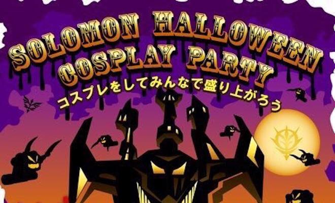 2019年11月3日(日)に福岡市南区のソロモンでコスプレイベント「ソロモン ハロウィン コスプレ パーティー」が開催されます。