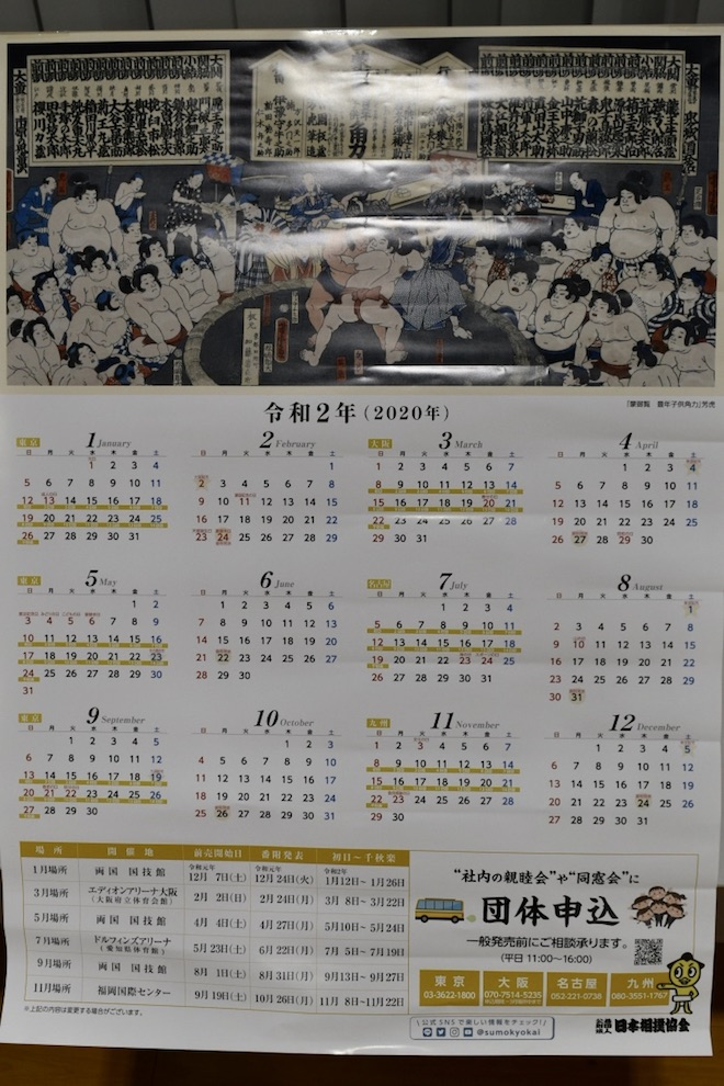 2019年10月29日(火)に福岡市中央区天神のライオン広場で九州出身力士の握手会と大相撲限定カレンダー配布が行われました。正代、佐田の海、松鳳山、琴恵光、雷親方が登場しました。